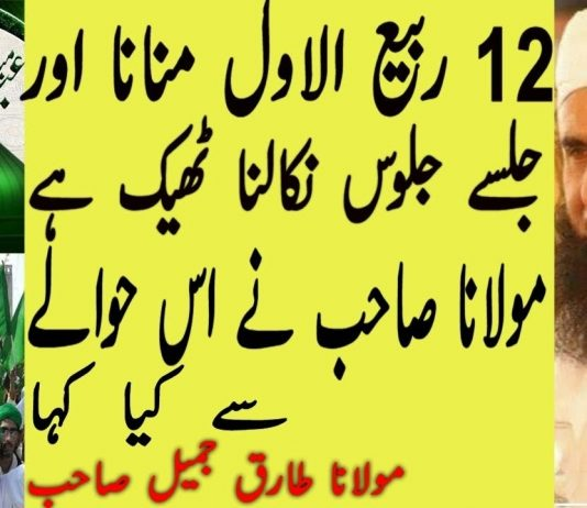 Maulana Tariq Jameel About 12 Rabi ul Awwal Eid Milad un