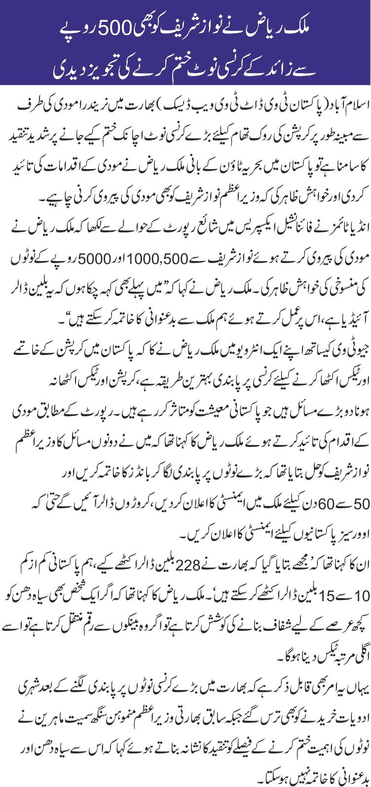 Malik riaz suggested pm nawaz to eliminate rs 500 banknotes quaid malik riaz suggested pm nawaz to eliminate rs 500 banknotes altavistaventures Gallery