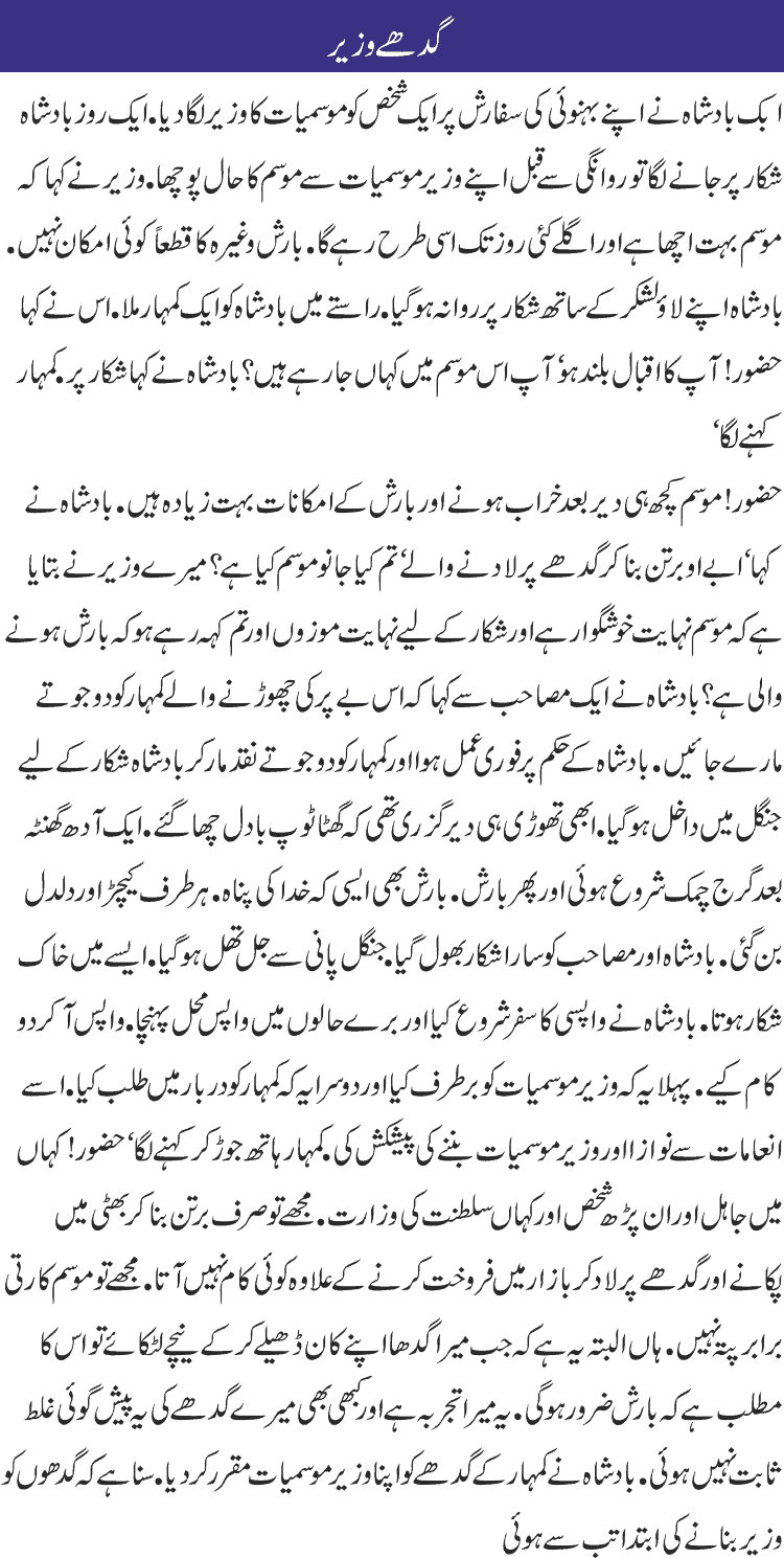 Stupid Minsters… A Moral Story in Urdu – Quaid TV Pakistan