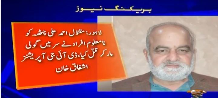PU professor Ahmed Ali shot dead in Lahore